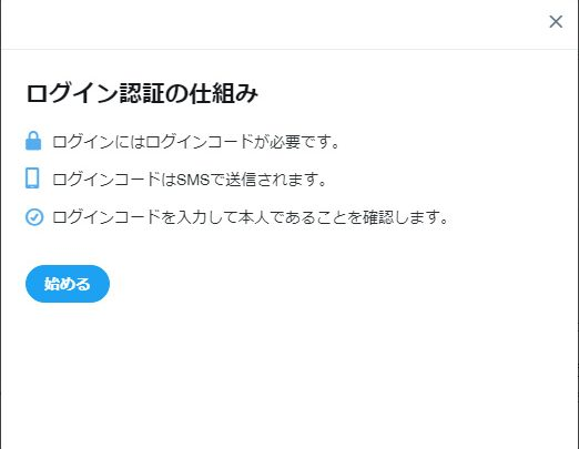 Twitter「ログイン認証の仕組み」