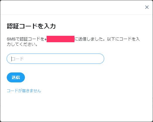 Twitter「認証コードを入力」