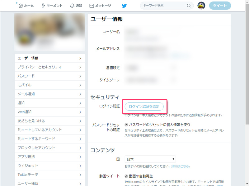 Twitter「ユーザー情報」