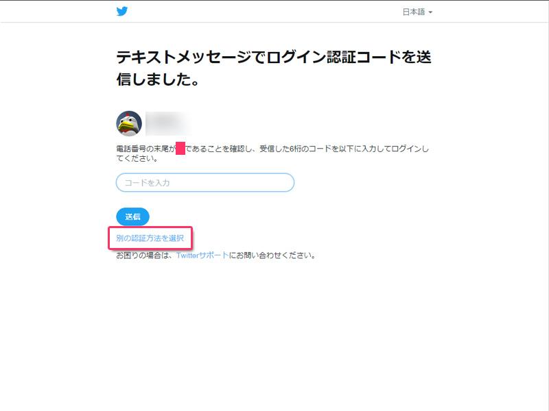 Twitter「テキストメッセージでログイン認証コードを送信しました」