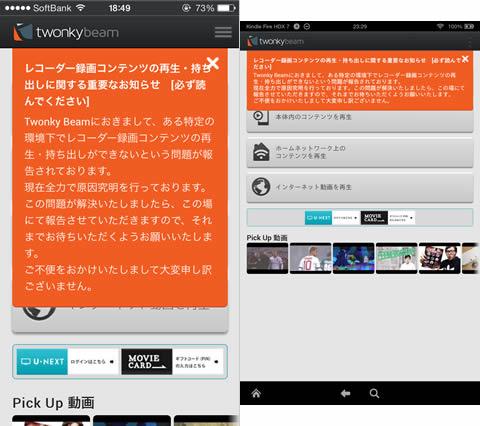 Twonky Beam 通知画面