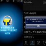 iPhoneの音楽をサラウンドで再生してくれるアプリ「T×DOLBY Music Player」