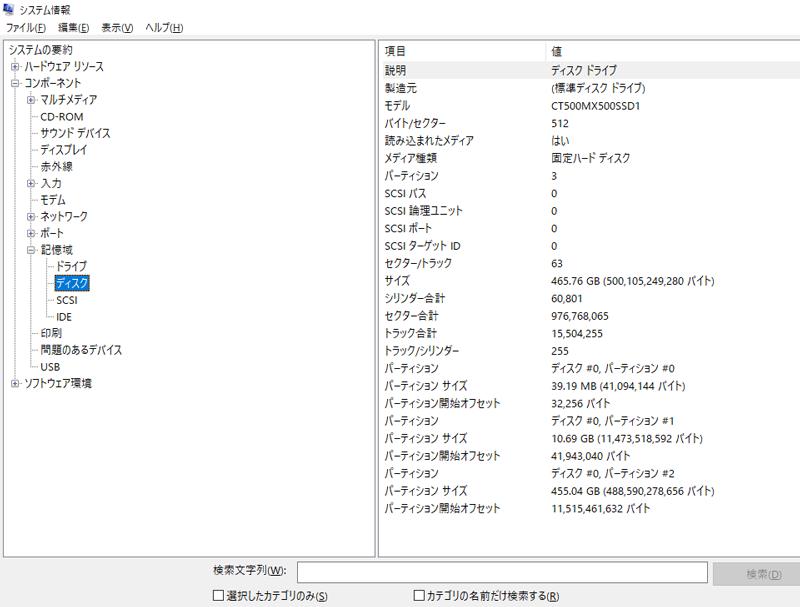 SSDの「パーティション開始オフセット」を確認