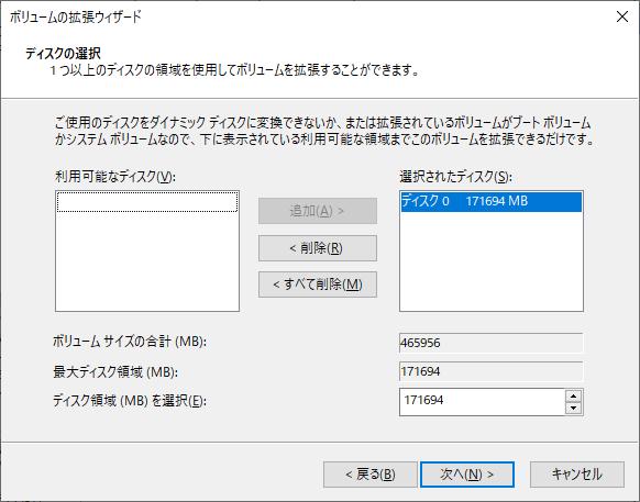 ボリューム拡張ウィザード ディスクの選択