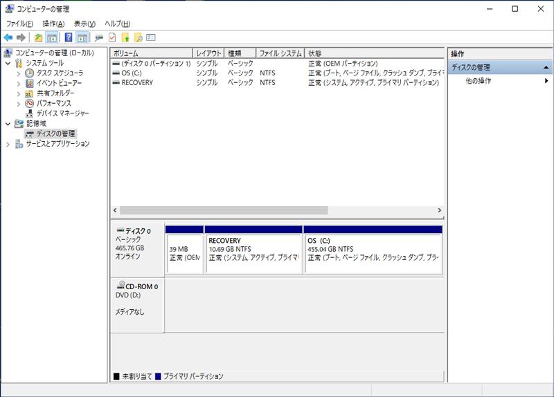 ボリューム拡張後のCドライブ