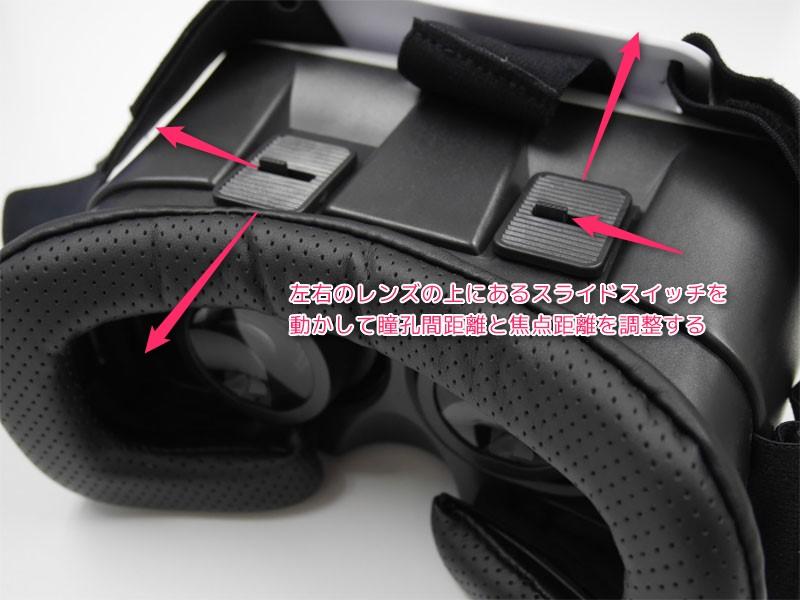 VR BOX - レンズ位置調整