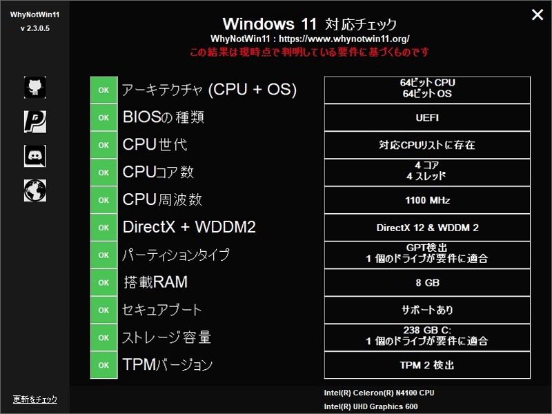 HeroBoxの「WhyNotWin11」画面