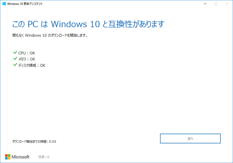Windows10 更新アシスタント