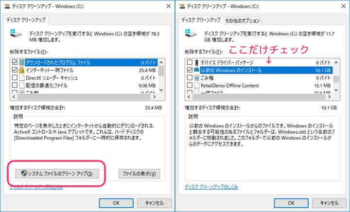 Windows10 ディスククリーンアップ