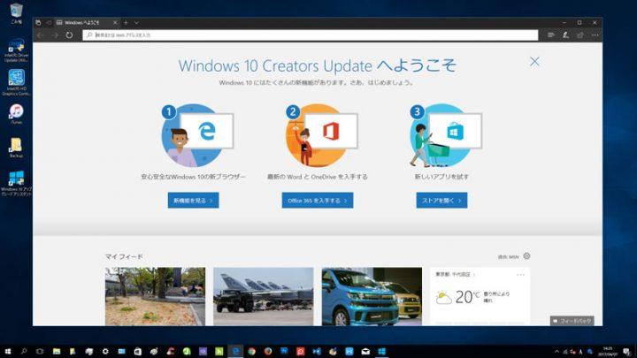 Windows10 Creators Update 起動直後のデスクトップ