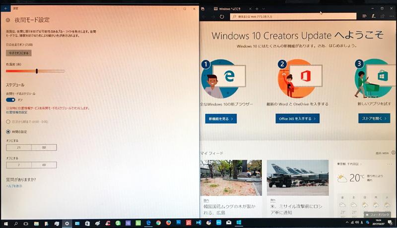 Windows10 Creators Update 夜間モード