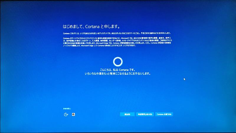 Windows10 Creators Update Cortana設定画面
