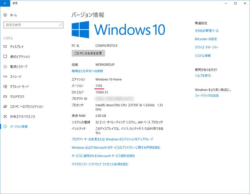Creators Update適用後のWindows10