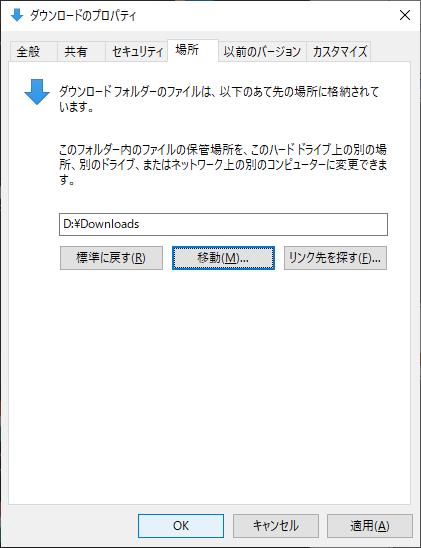 ユーザーフォルダの移動先を確認