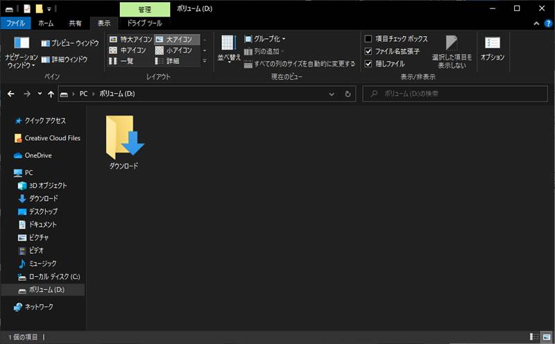 ユーザーフォルダの保存先がDドライブに