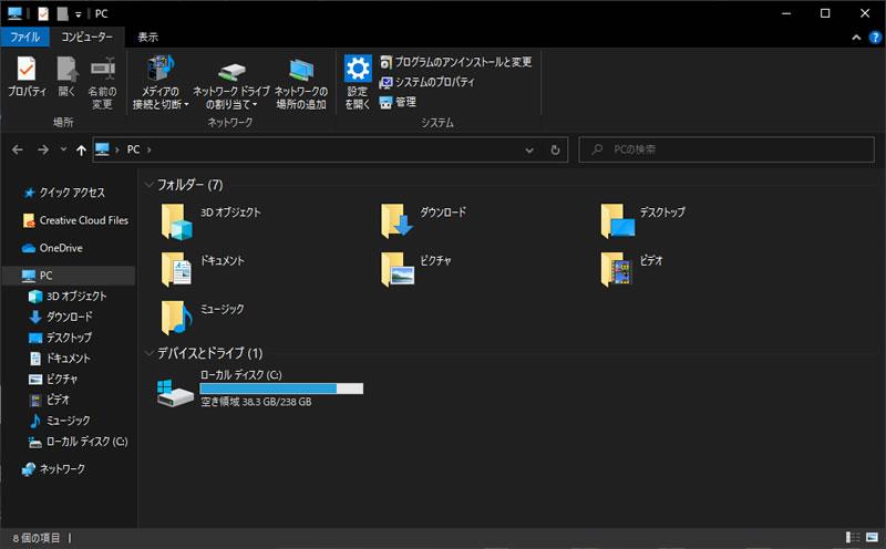 SSD増設直後のエクスプローラーの画面