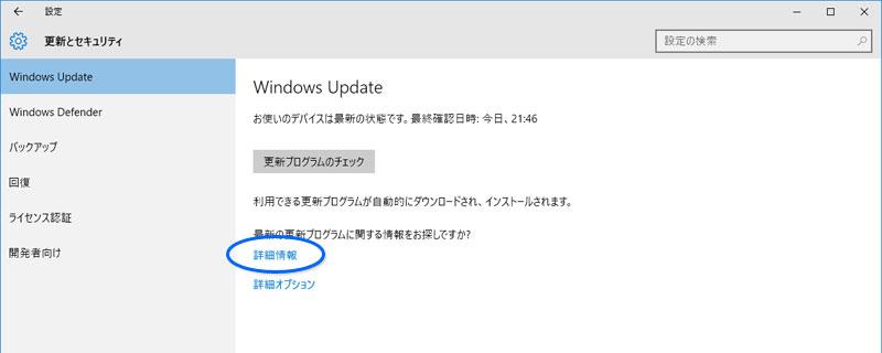 Windows 10のWindows Update