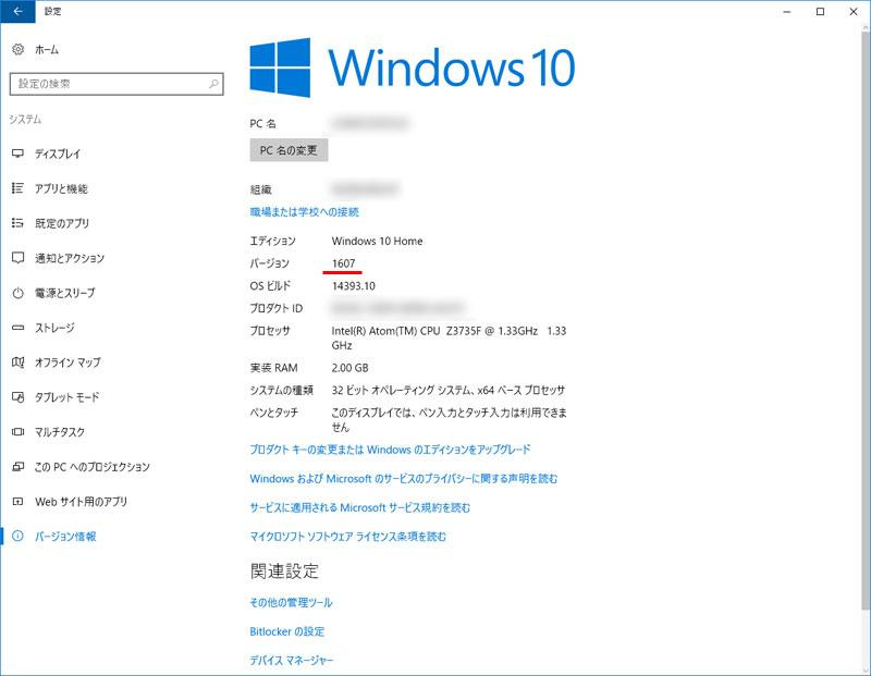 Windows 10バージョン確認