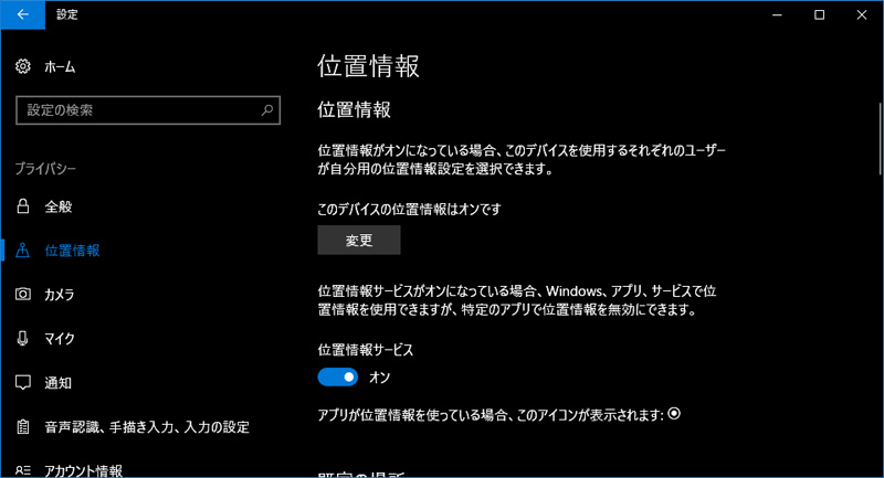 Windows10の位置情報設定画面