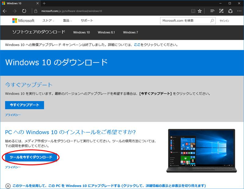 Microsoft Windows 10ダウンロードページ