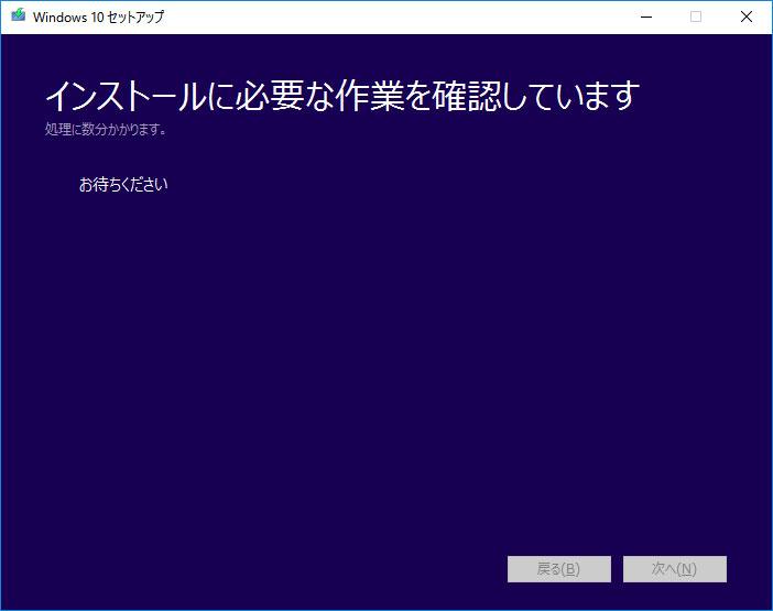 Windows 10セットアップ