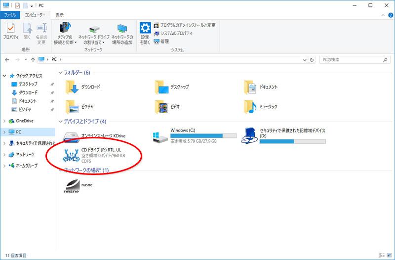 Anniversary Update適用後の謎のCDドライブ