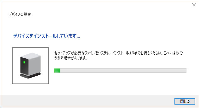 Windows 10デバイスのインストール