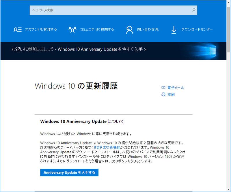 Windows 10 Anniversary Updateサイト