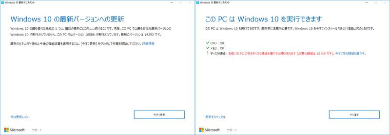 Windows 10更新アシスタント