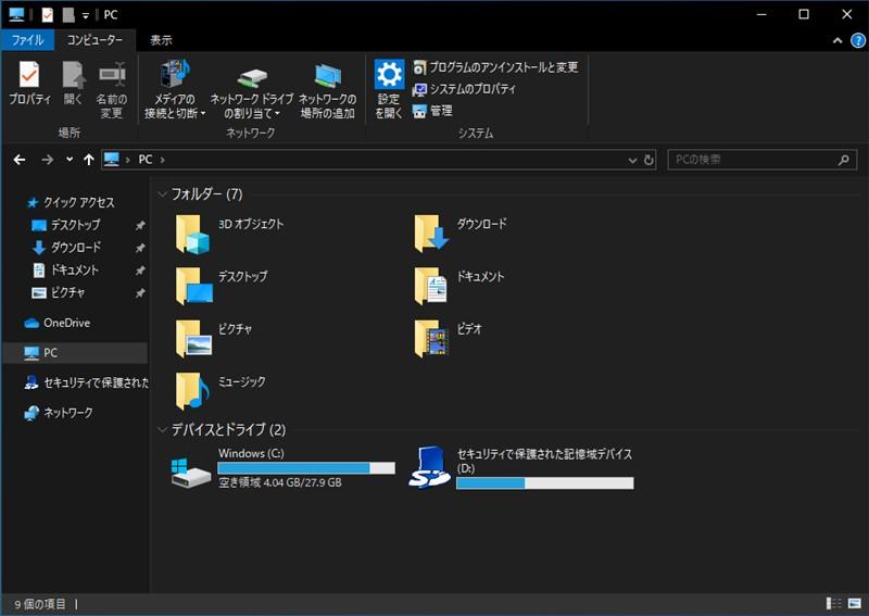 Windows 10 May 2019 Update適用直後のエクスプローラー