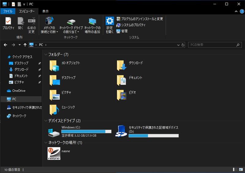 Windows 10 May 2019 Update適用直後のCドライブ