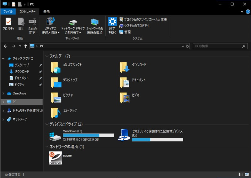 Windows 10 May 2019 Update適用 - 一時ファイル削除後のCドライブ