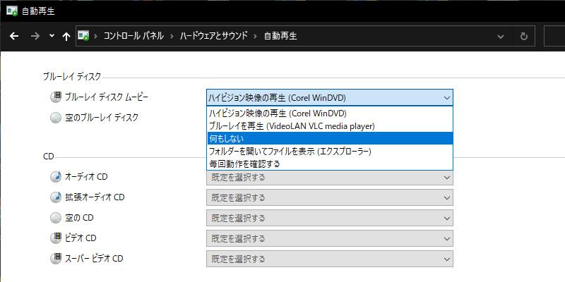 Windows10のコントロールパネル「自動再生」画面