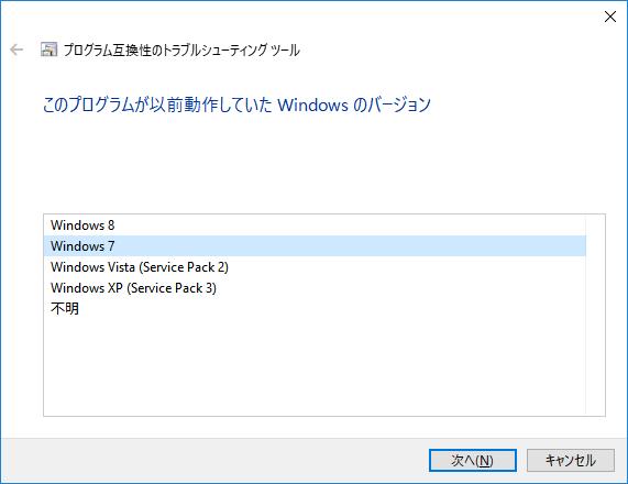 Windows10で動かなくなった周辺機器は「互換モード」を試してみよう