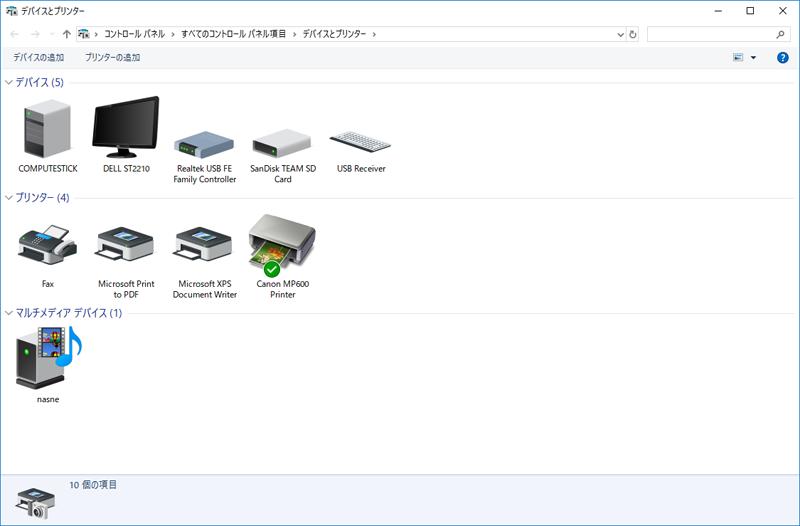 Windows10 - デバイスとプリンター
