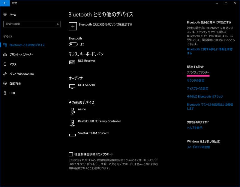 Windows10 - Windowsの設定