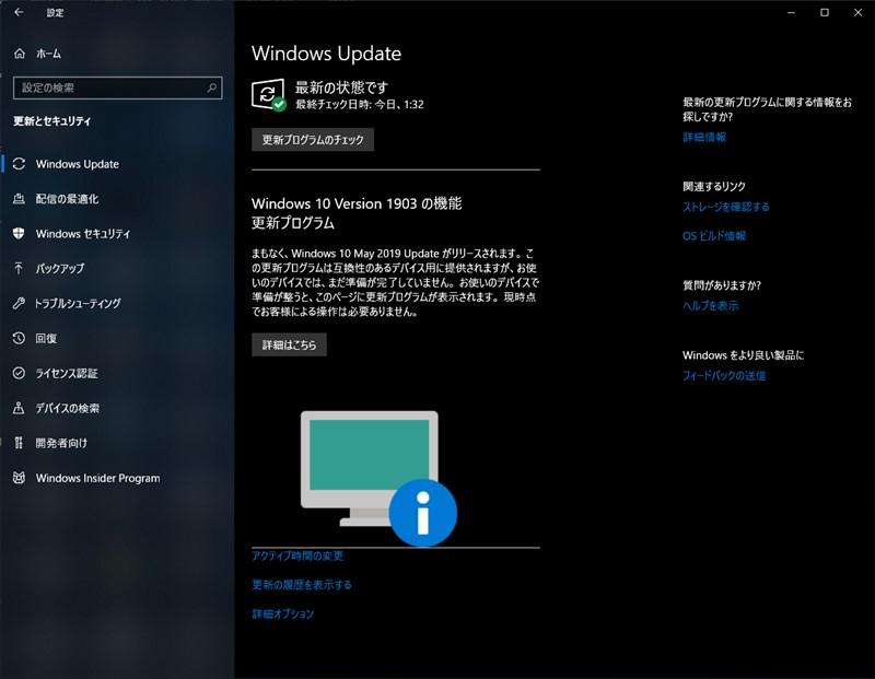 Windows Update バージョン1903準備画面