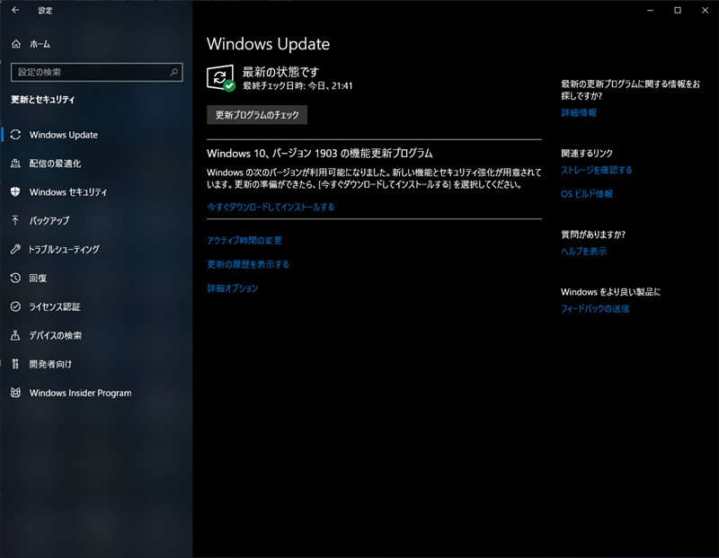 Windows Update バージョン1903 インストール画面