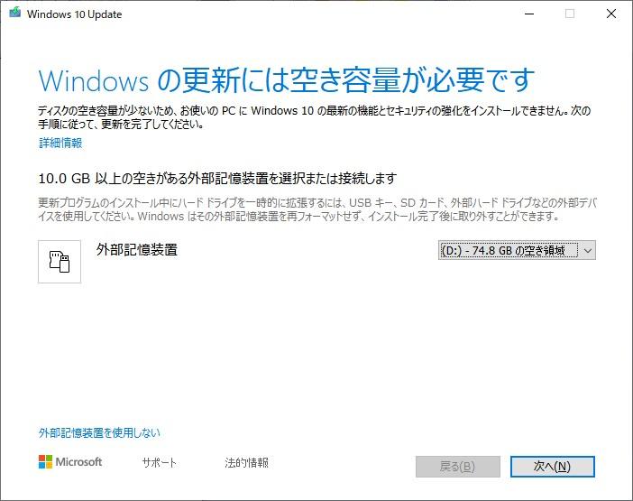 Windows Update 空き容量不足の警告