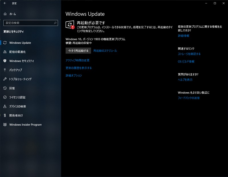 Windows Update 再起動保留中の画面