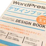 パーツテンプレートとget_template_partがあったらどうにかなる件。「WordPressデザインブック 3.x対応」