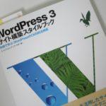 WordPress3 本を購入「WordPress 3サイト構築スタイルブック」