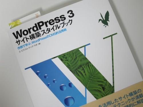 WordPress 3サイト構築スタイルブック