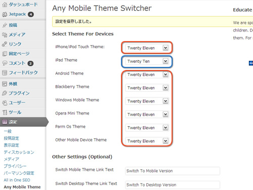 Any Mobile Theme Switcher端末別テーマ選択