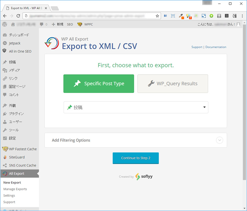WP All Export - 設定画面