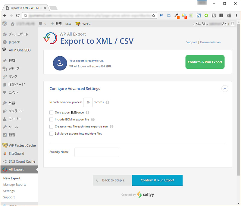 WP All Export - 確認画面