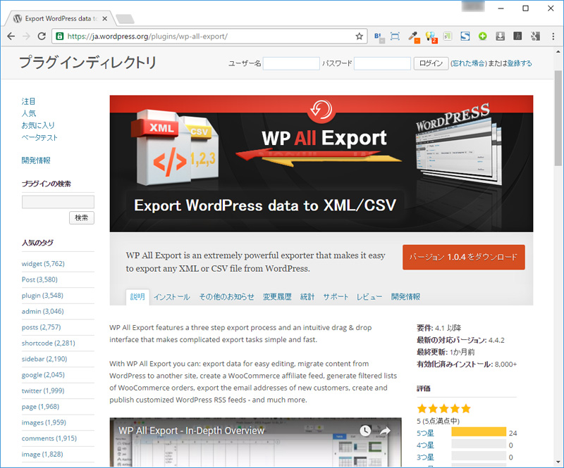 Export WordPress data to XML/CSV