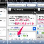 脱WPtouch。Any Mobile Theme Switcherでレスポンシブテーマをスマホ専用に使う。