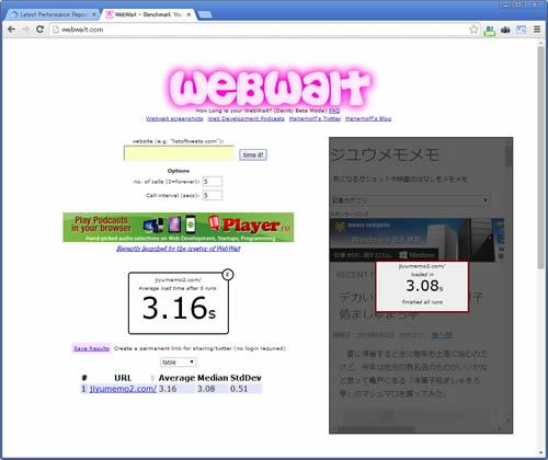WebWait計測結果